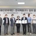 용인문화재단-한국베름주식회사 업무협약…