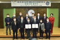 1019 경기도교육청, 청렴문화 확산 위한 민관협의회 출범(사진).JPG