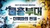한국민속촌 여름 축제 '물총부대, 더위와의 전…