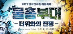 한국민속촌 여름 축제 '물총부대, 더…