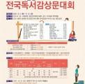용인시, '2021 처인성 전국 독후…